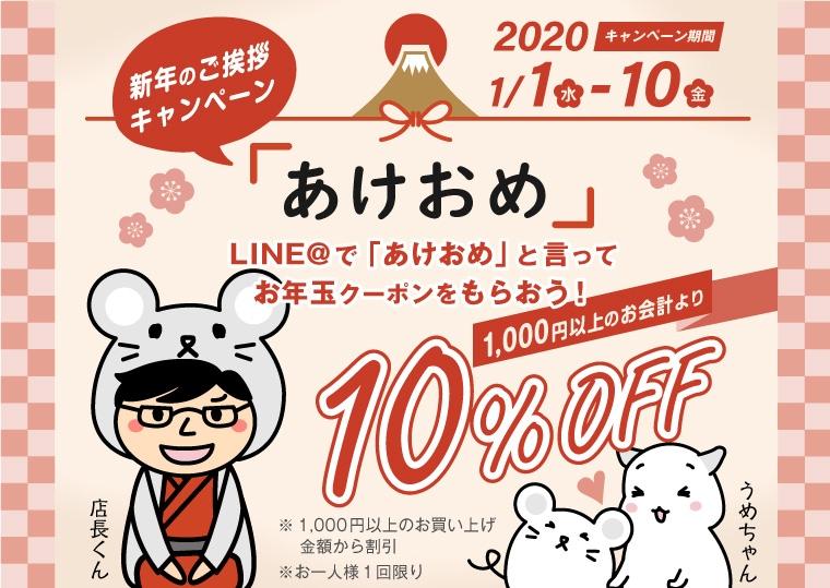 LINEで「あけおめ」と言ってお年玉クーポンをもらおう!1000円以上で10%OFFクーポン