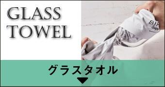 BIRDY GLASS TOWEL グラスタオル