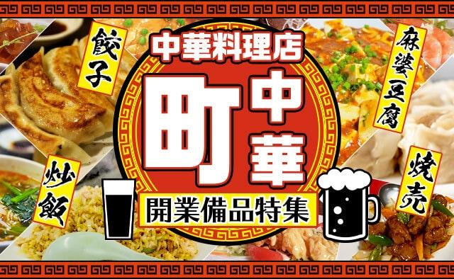 中華料理店の開業・開店に必要な備品