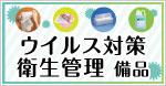 ウイルス対策・衛生管理備品 商品一覧