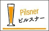 ピルスナー Pilsner