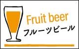 フルーツビール Fruitbeer