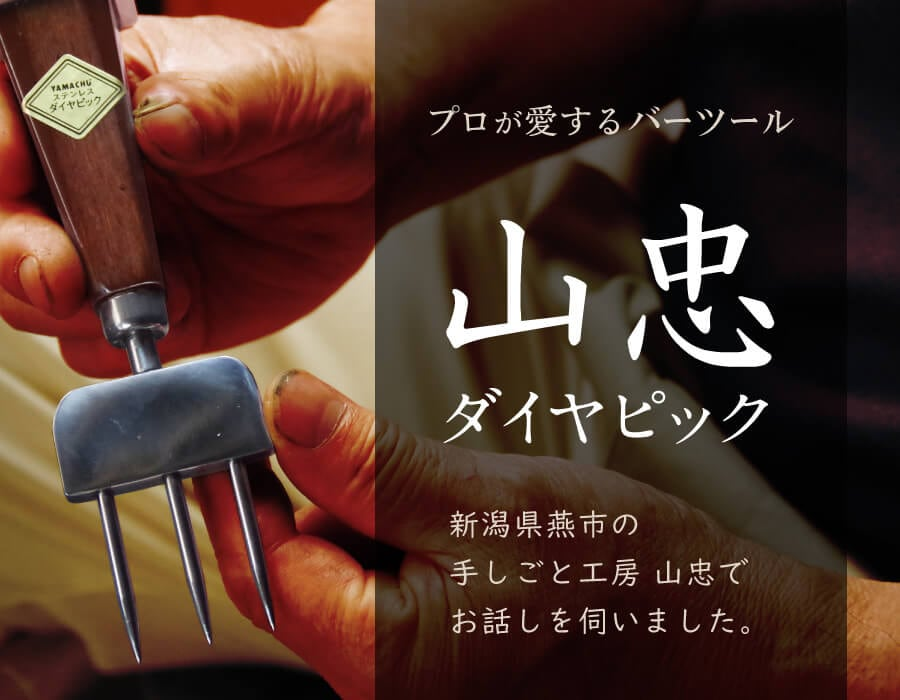 プロが愛するバーツール 山忠のダイヤピック 新潟県燕市の手しごと工房 山忠でお話しを伺いました。