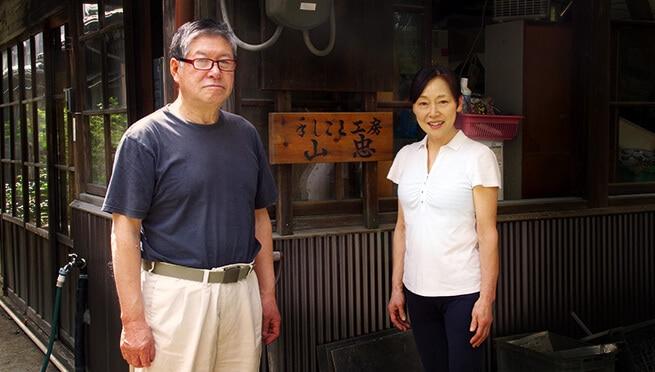 山忠 代表の山本和俊さんと奥様の山本美智子さん