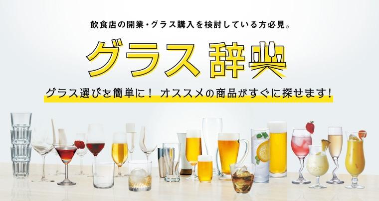 ロックグラスなど各種グラス種類別に解説!グラス辞典