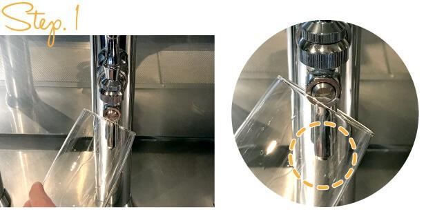 美味しいビールの注ぎ方1 コックに対して正面に立ちグラスを斜め約45度に傾ける。