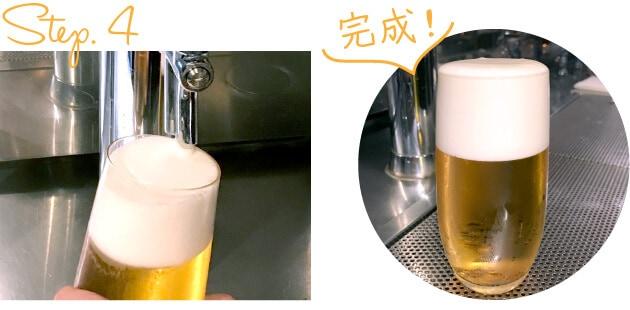 美味しいビールの注ぎ方4 コックに対して正面に立ちグラスを斜め約45度に傾ける。