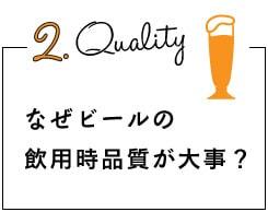 なぜビールの飲用時品質が大事?