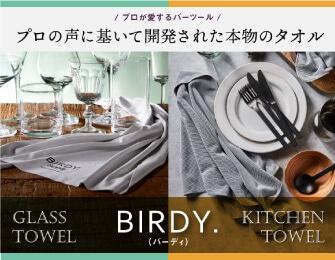 <プロが愛するバーツール>BIRDY.グラスタオル・キッチンタオル