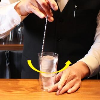 【作り方�】マドラーでステアして、グラスを冷やす (ステアしてグラスを冷やす)