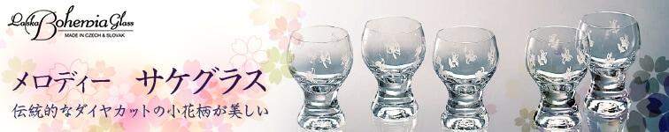 ラスカボヘミア メロディー サケグラス