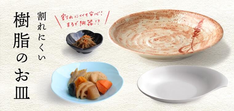 商品カテゴリー 食器・カトラリー・箸