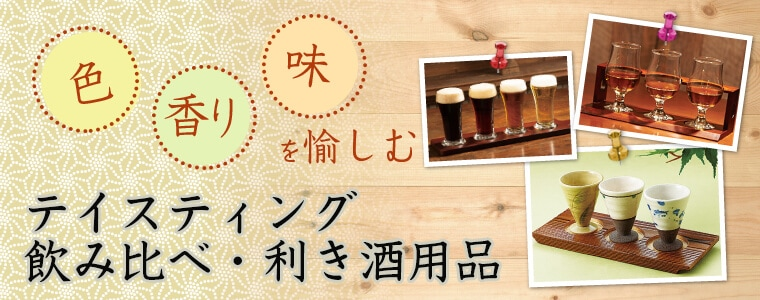 【業務用】利き酒・飲み比べ酒器・テイスティンググラス特集