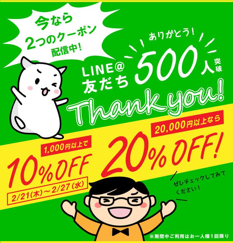 line@友だち500人突破クーポン。配信予告です! 1000円以上で10%OFF 2000円以上で20%OFF 是非チェックしてみてください!