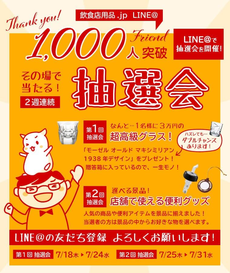 LINE1000人突破抽選会
