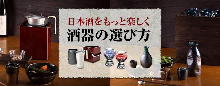 日本酒をもっと楽しく 酒器の選び方