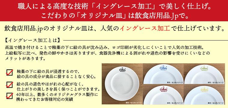 【業務用】オリジナル皿・オリジナル丼で個性の演出を!