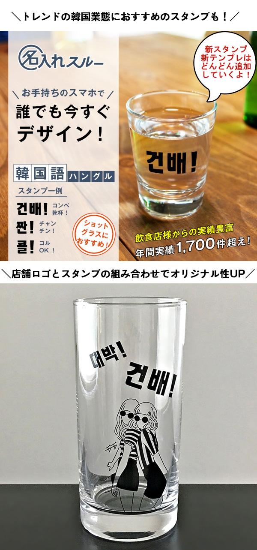 韓国料理店・韓国居酒屋の開店・開業に必要な備品