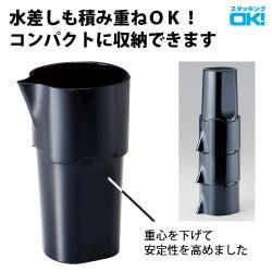 スタッキングプラスチック水差し ×1コ