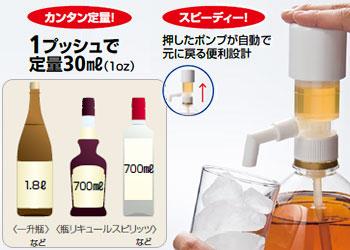 ワンプッシュ定量ディスペンサー一押くん 瓶用サポーター付 ×1コ