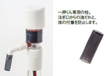 一押くん 液だれ防止栓 たれま栓 ×5コ