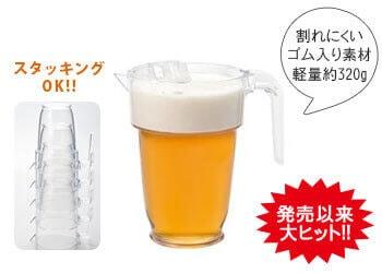 スタッキングビールピッチャー 1800 ×1コ