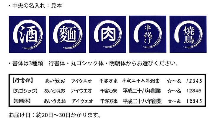 中央の名入れ見本と書体3種類