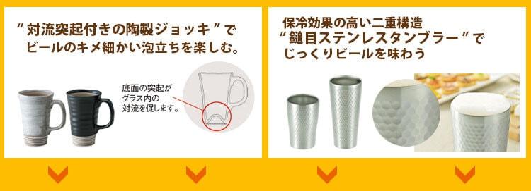 陶製ジョッキ・鎚目タンブラー