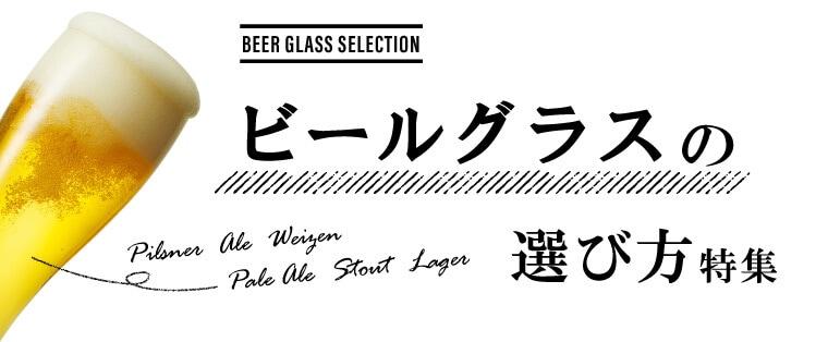 ビールグラスの選び方特集 グラスを変えるとビールはもっと美味しくなる!