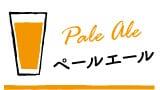 ペールエール Pale Ale