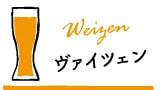 ヴァイツェン Weizen
