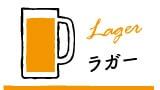 ラガー Lager
