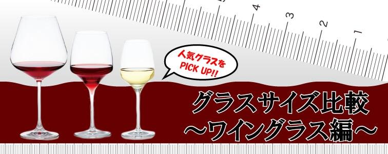 ワイングラスサイズ比較