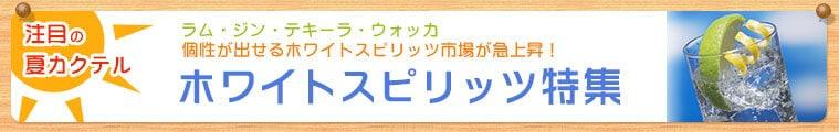 【業務用】ホワイトスピッツ特集
