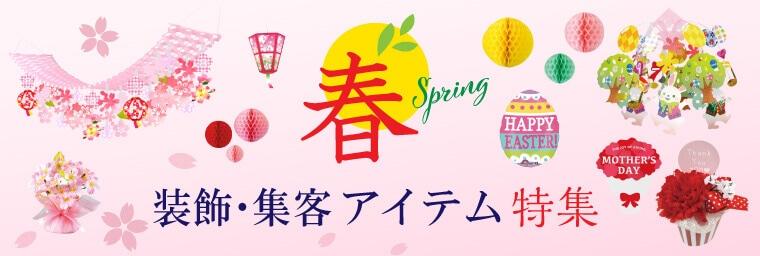 春装飾・集客アイテム特集