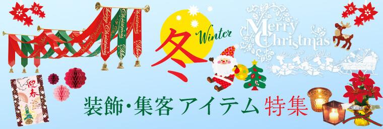 冬装飾・集客アイテム特集