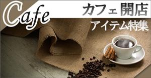 カフェ開店・開業に必要な備品
