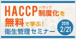 HACCPハサップ衛生管理セミナー