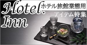 ホテル・旅館 業務に必要な備品