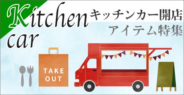 キッチンカーの開店・開業に必要な備品