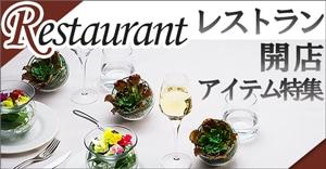 レストラン開店・開業に必要な備品