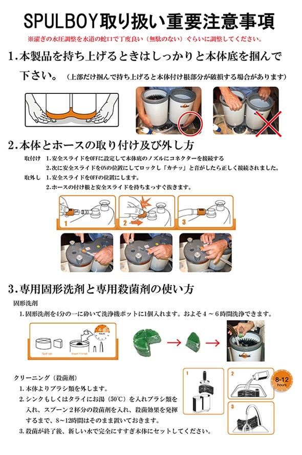 SPULBOY取り扱い重要注意事項 1、本製品を持ち上げるときはしっかと本体底を掴んで下さい。2、本体とホースの取り付け及び外し方。3、専用固形洗剤と専用殺菌剤の使い方