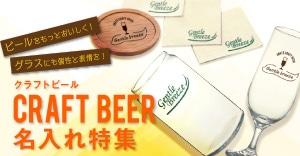 クラフトビール名入れ特集