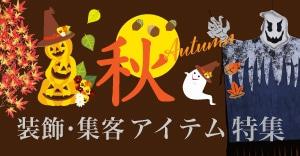 秋の装飾・集客アイテム特集