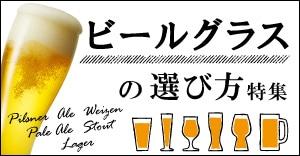 ビールグラスの選び方特集