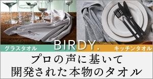 プロが愛するバーツール プロの声に基づいて開発された本物のタオル BIRDY.グラスタオル・キッチンタオル