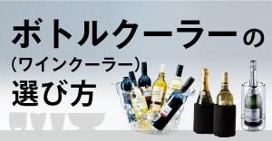 ボトルクーラー(ワインクーラー)の選び方