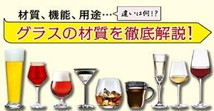 【徹底解説】グラスの材質の違いまとめ