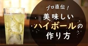 プロ直伝「美味しいハイボール」の作り方!