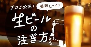 美味しい生ビールの入れ方・注ぎ方をプロが公開!